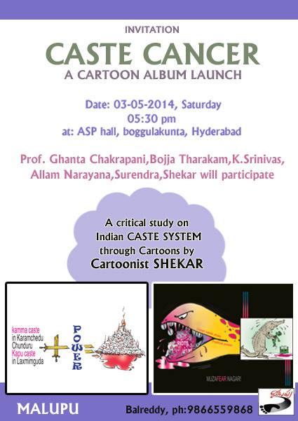 Caste Cancer Invitation 02-05-2014